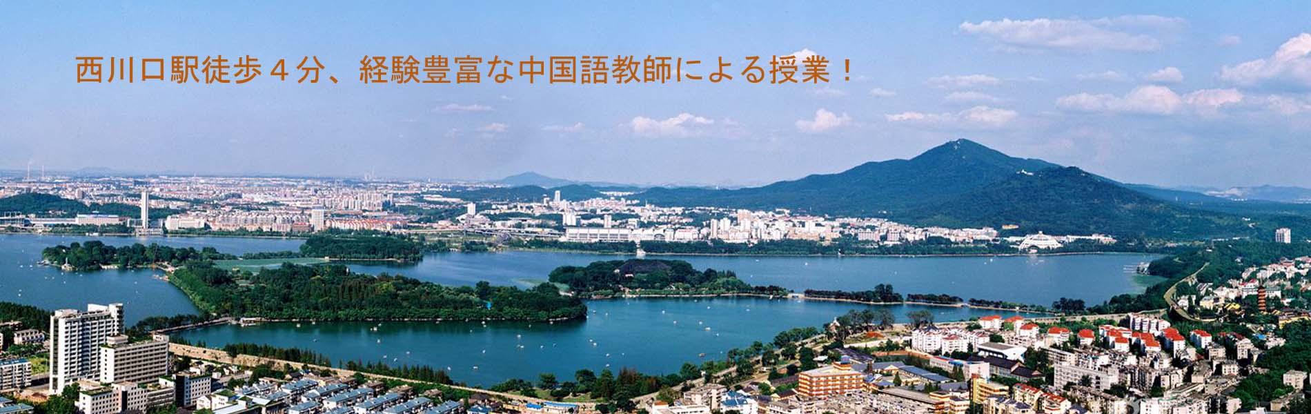 中国語教室 南京風景