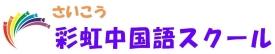 彩虹中国語スクール